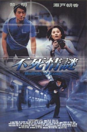 不死情謎 (2001)