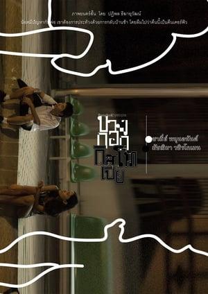 Bangkok Dystopia