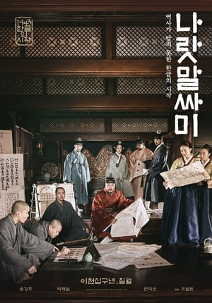 The King's Letters (2019) Subtitle Indonesia