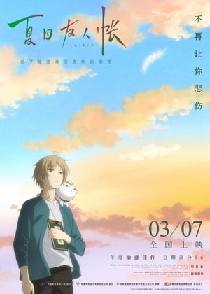 Watch Natsume's Book of Friends The Movie: Ephemeral Bond Full Movie