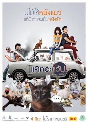 Cat A Wabb (2015)