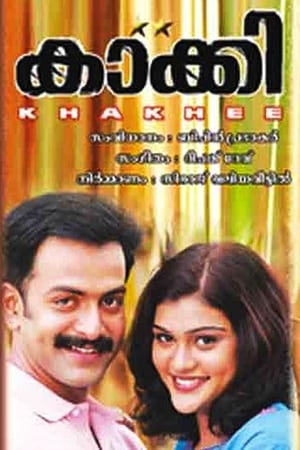 Jagathy Sreekumar : Movies - CinemaOne