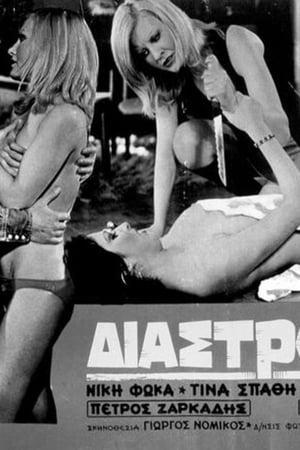Διαστροφές 1974