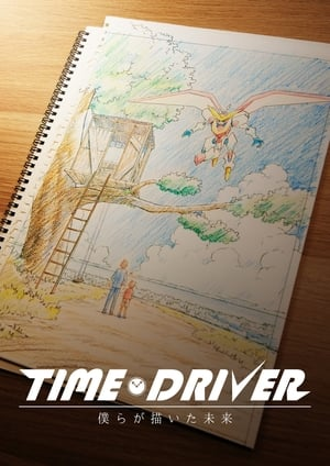 Time Driver: The Future We Drew