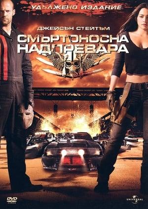 poster Death Race