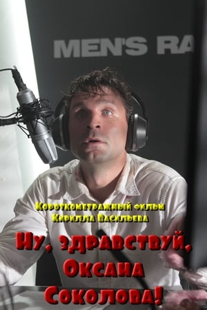 Ну, здравствуй, Оксана Соколова!