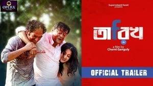 Tarikh Bengali Full Movie Watch Online