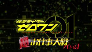 Kamen Rider Season 0 : Kamen Rider Zero-One: Super Job War I