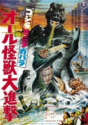 poster All Monsters Attack