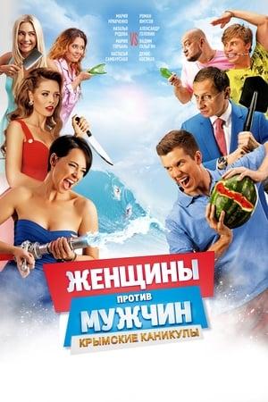 Постер фильма Женщины против мужчин: Крымские каникулы