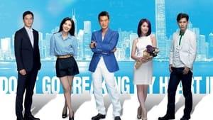 مشاهدة فيلم Don't Go Breaking My Heart 2 2014 مترجم أون لاين بجودة عالية