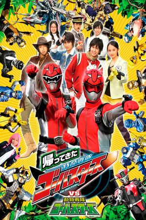 Poster They're Back! Tokumei Sentai Go-Busters vs. Doubutsu Sentai Go-Busters (2013)
