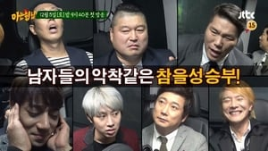 Knowing Brothers Episode 1
