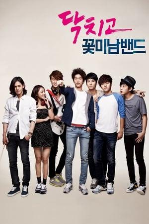 VER Amor Musical (2012) Online Gratis HD