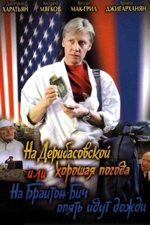 Poster There's Good Weather in Deribasovskaya, Or It's Raining Again in Brighton Beach (1993)