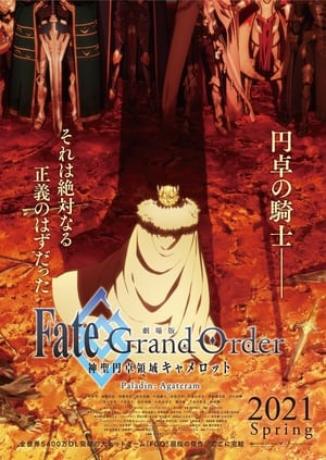 Fate/Grand Order: The Movie - Divine Realm of the Round Table: Camelot - Paladin; Agateram