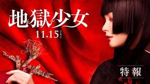 Jigoku Shoujo Live Action