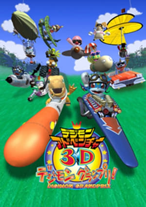 Digimon Adventure 3D: Digimon Grand Prix!-Chika Sakamoto