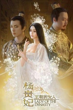 王朝的女人·杨贵妃 (2015)