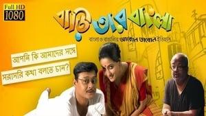 Baari Tar Bangla 2014 AMZN WEB-DL