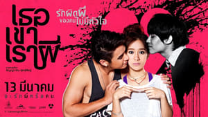 Threesome (2014)