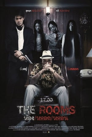 The Rooms (2014)