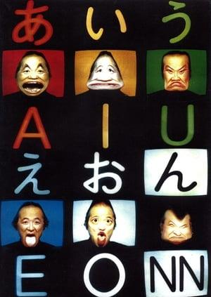 A I U E O NN SIX FEATURES (1993)