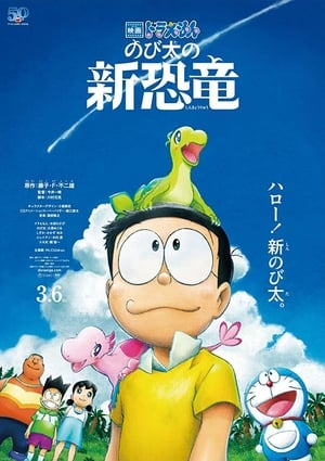 Doraemon the Movie: Nobita's New Dinosaur