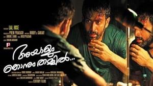Ayalum Njanum Thammil (2012) DVDRip 480p 720p | GDrive