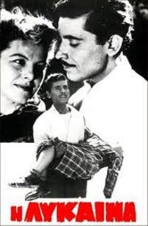 Η Λύκαινα 1951