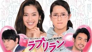 Love Rerun