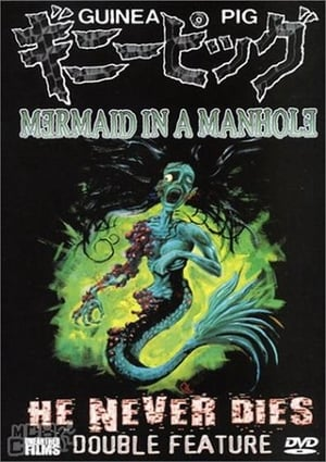 Guinea Pig 5: Mermaid in the Manhole – ザ・ギニーピッグ マンホールの中の人魚