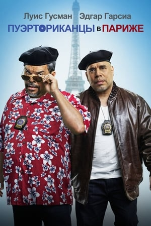 Пуэрториканцы в Париже