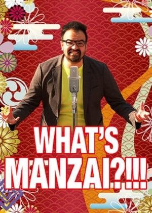 What's Manzai?!!! (2016)