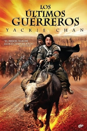 Ver Pequeño gran guerrero (2010) Online