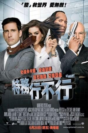 糊涂侦探 (2008)