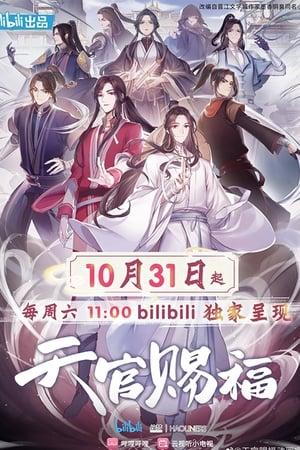 Heaven Official's Blessing Season 1