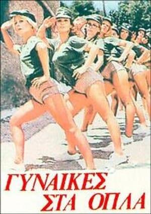 Γυναίκες στα όπλα 1979