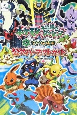 Pokemon Mystery Dungeon: Explorers Of Sky - Beyond Time And Darkness