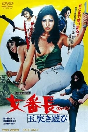 Girl Boss: Crazy Ball Game (1974)