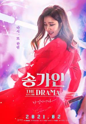 Song Ga In – The Drama (2021)
