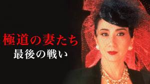 Japanese movie from 1990: Yakuza Ladies: The Final Battle