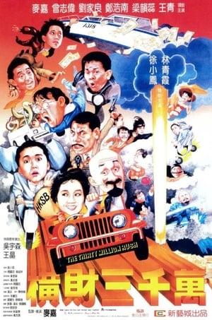 The Thirty Million Dollar Rush (1987)
