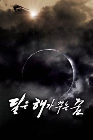 The Moon Is… the Sun's Dream