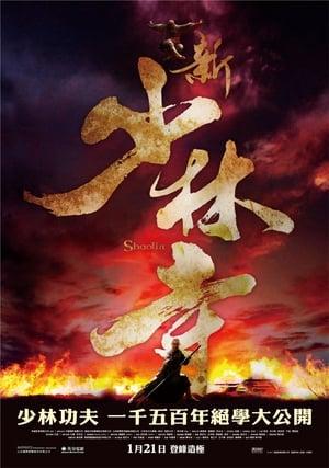 Image Shaolin