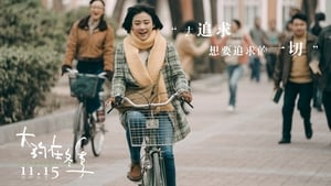 Chinese movie from 2019: Somewhere Winter