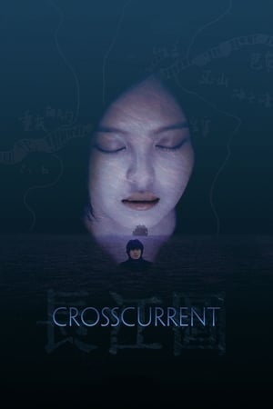 Crosscurrent (2016)