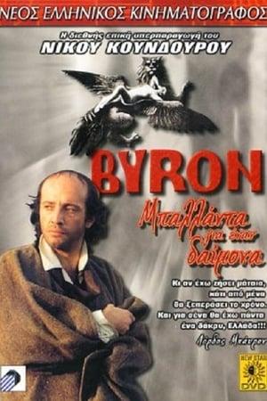 Byron, Ballad for a Daemon – Μπάιρον: Μπαλάντα για έναν δαίμονα