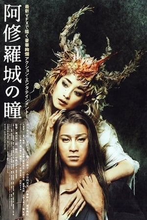 Ashura (2005)