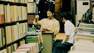 Japanese movie from 2004: Café Lumière